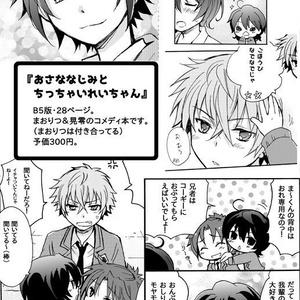 「おさななじみと ちっちゃいれいちゃん」(残部少数)