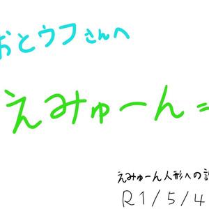 N015 おとウフ式 えみゅーん(VMC公認応援キャラクター)人形 v1.0.2