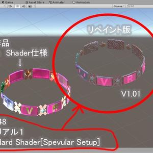 N038(N009) VRChatブレスレット(えみゅーん+おとウフ)【試作品リペイントv1.01a】