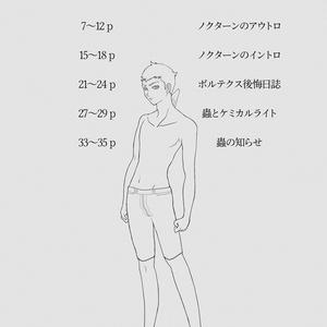 悪魔以上修羅未満(小説+イラスト)