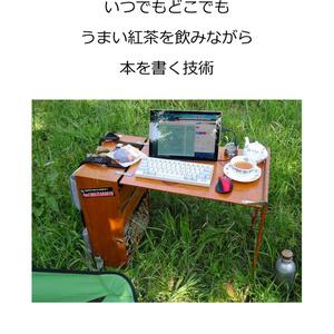 いつでもどこでもうまい紅茶を飲みながら本を書く技術 #マッハ新書