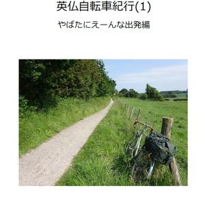英仏自転車紀行(1) やばたにえーんな出発編 #マッハ新書