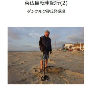英仏自転車紀行(2) ダンケルク砂丘発掘編 #マッハ新書