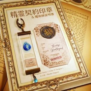 精霊契約印章 キーホルダー (6/27 21時再販開始)