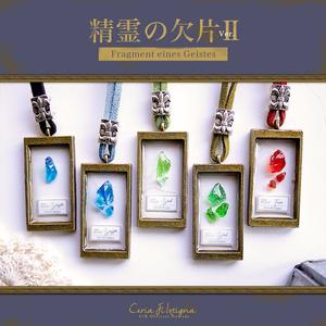 精霊の欠片II ペンダント(6/27 21時販売開始)