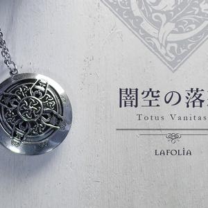 Lafolia:アロマペンダント「闇空の落款」