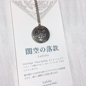 【受注生産】Lafolia:アロマペンダント「闇空の落款」(3週間後納品)