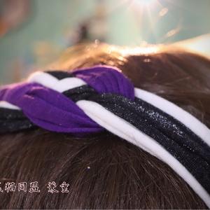 黒猫同盟 兼重 作 「アリスバンド」 紫