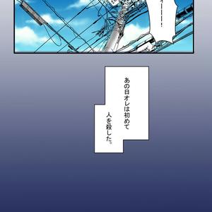 証-AKASI-一巻