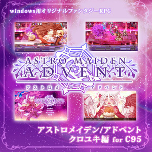 【2月末まで】アストロメイデン/アドベント クロユキ編 for C95