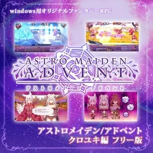 【2月末まで】アストロメイデン/アドベント クロユキ編 フリー版