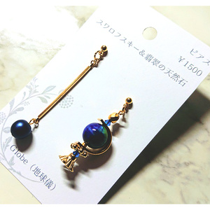 【創作】globe●Earring/pierce