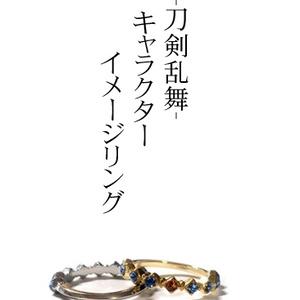 【刀剣乱舞/頒布終了】キャライメージ・リングorネックレス