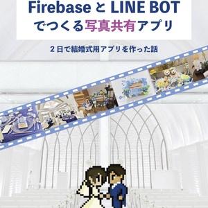 【書籍版】FirebaseとLINE Botでつくる写真共有アプリ
