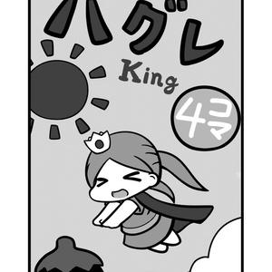 ハグレking4コマ