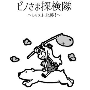 為になる絵本シリーズ02 ピノさま探検隊~レッツゴー北極!~