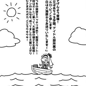 為になる絵本シリーズ1&2「ピノさまとワカメ」「ピノさま探検隊~レッツゴー北極!~」