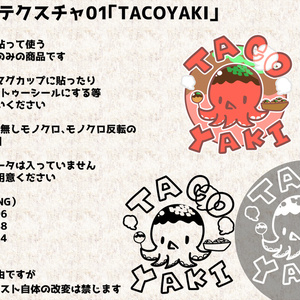 【VRchat向け】多用途テクスチャ01「TACOYAKI」