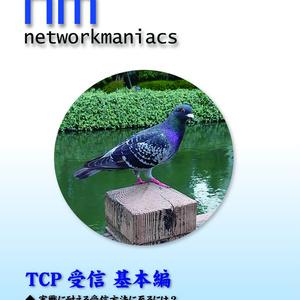 Network Maniacs TCP受信 基本編 (電子書籍版)