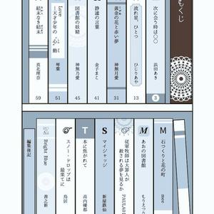 本と出会いアンソロジー『邂逅書架』