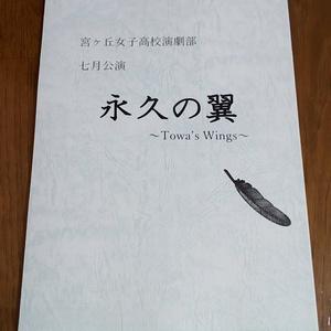 『永久の翼』文庫&台本セット