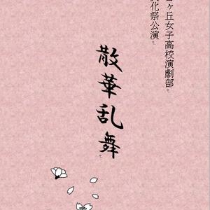 『散華乱舞』文庫&台本セット