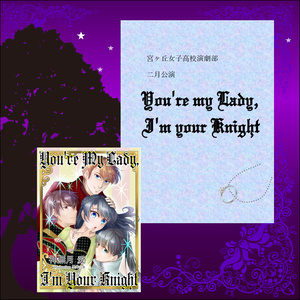 『You're my Lady, I'm your Knight』文庫&台本セット