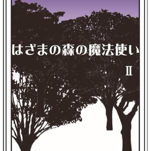 『はざまの森の魔法使いⅡ』通常版