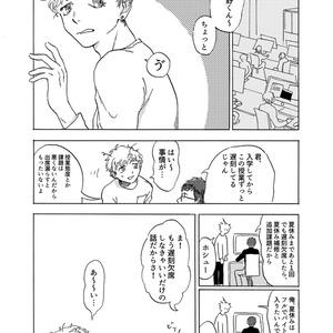愛のなおざり(上)