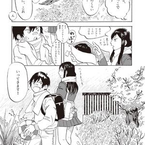 いつかがだれかのわかる日(上)