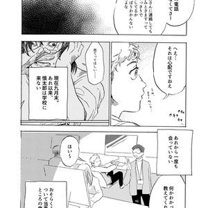 愛のなおざり(下)