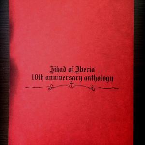 聖戦のイベリア10周年記念アンソロジー
