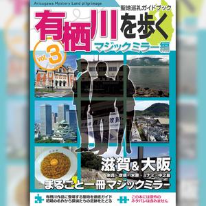 有栖川作品聖地巡礼ガイドブック「有栖川を歩く vol.3」マジックミラー編