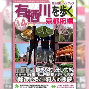 有栖川作品聖地巡礼ガイドブック「有栖川を歩く vol.4」京都編 再編集版