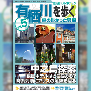 有栖川作品聖地巡礼ガイドブック「有栖川を歩く vol.5」鍵の掛かった男編