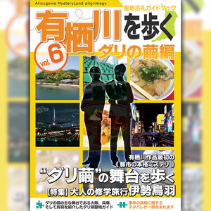 有栖川作品聖地巡礼ガイドブック「有栖川を歩く vol.6」ダリの繭編