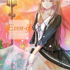 イラスト集6「Even-if」