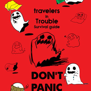 【DL版】DON'T PANIC and carry a towel