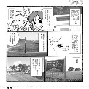 【DL版】冒険に行くのさ!