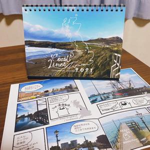 【2021】ブリテン島海岸線をゆくカレンダー