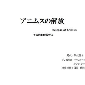 アニムスの解放