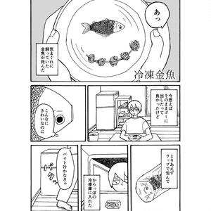 冷凍金魚PDF版