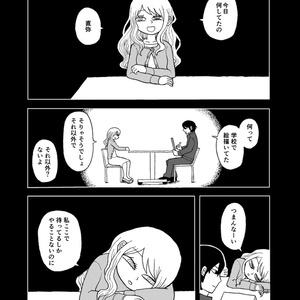 夢の中の彼女(PDF版)