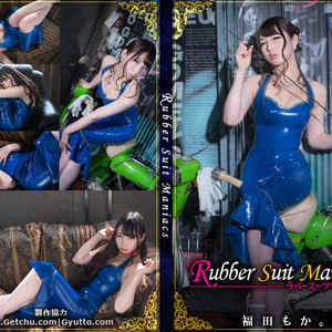 Rubber Suit Maniacs 福田もか。