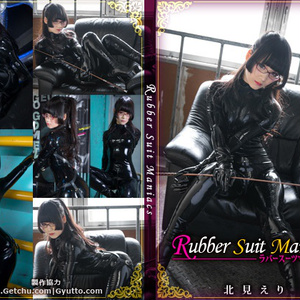Rubber Suit Maniacs 北見えり
