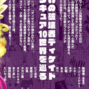 ディケイド&オールプリキュア ANTHOLOGY大戦