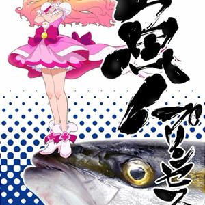 魚!プリンセス