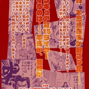平成プリキュア対昭和ライダー アンソロジー大戦