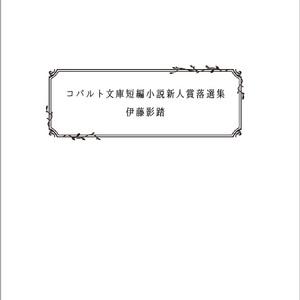 コバルト文庫短編小説新人賞落選集