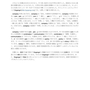 Gogengo! Dictionary 3,000 語版